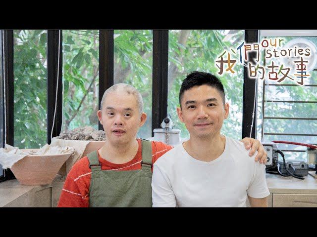 我們的故事 - 潘輝煌 Nick 與 譚量雄 (給親人的一封信)