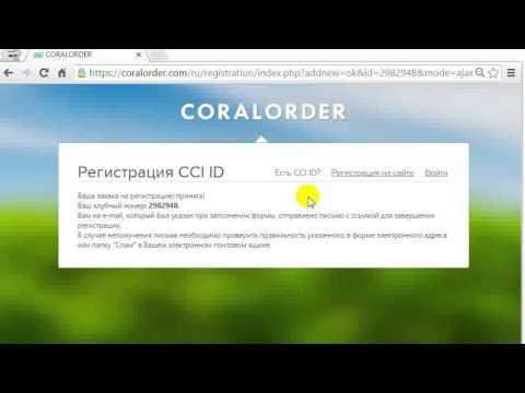 Как зарегистрировать дисконтную карту CORAL CLUB