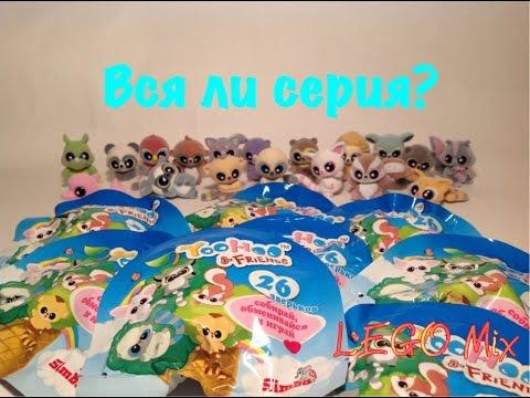 Юху и друзья - пакетики Simba - Юху Марафон ФИНАЛ - моя коллекция + мини-конкурс