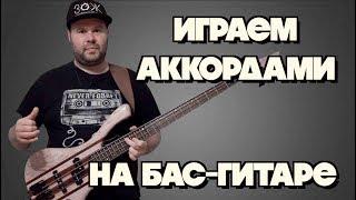 Как играть на бас-гитаре АККОРДАМИ / Все аппликатуры трезвучий для начинающих