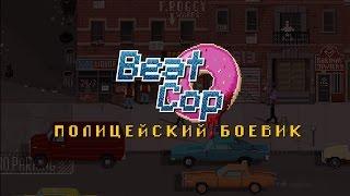 ИЛВТ – Лето Келли – Официальный трейлер игры Beat Cop