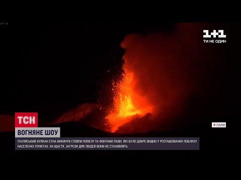 ТСН: Вогняне шоу: вулкан Етна прокинувся і влаштував для жителів Катанії моторошне видовище