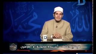 شموس العارفين مع الشيخ السيد شلبي عن السيدة خديجة أم المؤمنين حلقة 24-3-2017