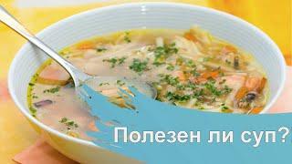 Полезен ли суп для здорового питания