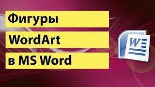 WordArt в MS Word