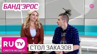 Стол Заказов  Банд'Эрос
