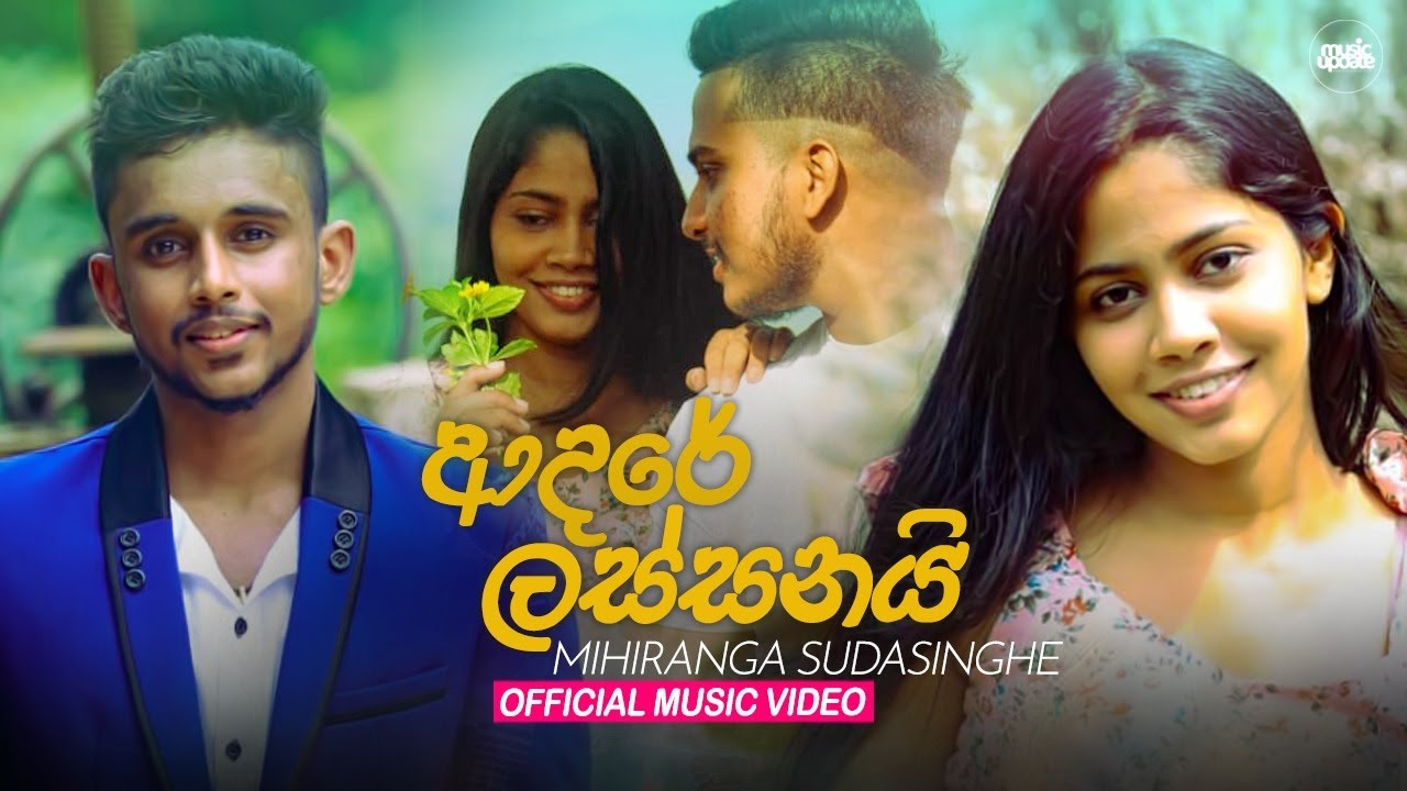Adare Lassanai (ආදරේ ලස්සනයි) Mihiranga Sudasinghe Official Music Video (2021)