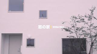 【MUJI HOUSE】八戸市にある無印良品の家【窓の家】
