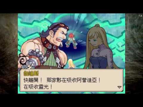NDS《靈光守護者》第六章 遙遠的彼方 中文劇情 Part 2/2 - YouTube