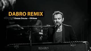 Dabro remix - Океан Эльзы - Обійми