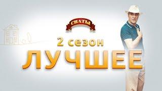 """Сериал """"Сваты"""" - лучшие моменты 2-го сезона."""
