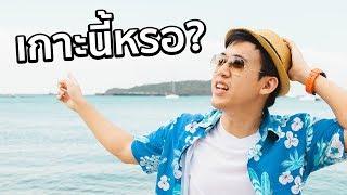 เกาะสีชังมีอะไร? x Canon
