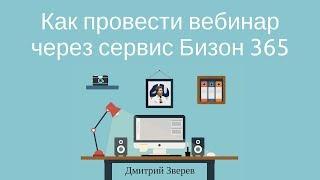 Как провести вебинар через сервис Бизон 365 (Bizon365)