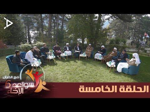 برنامج سواعد الإخاء 6 الحلقة 5