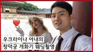 [국제커플] 창덕궁 개화기 웨딩촬영 / 국제부부, 한우…