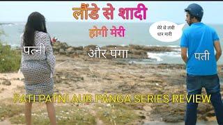 Pati Pati Aur Panga Series Review •पति पत्नी और पंगा  Adah Sharma,Naveen Kasturia,Hiten Tejwani, Thumb