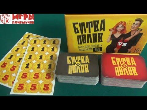 """Игры Почемучек - настольная игра """"Битва полов"""""""