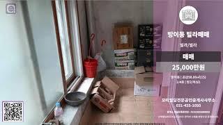 [보는부동산] 송파구 방이동 빌라매매