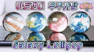 신비로운 우주사탕★ 아트캔디 만들기! -  더스쿱 Galaxy Lollipop DIY