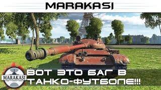 Вот это баг в танковом футболе! приколы World of Tanks