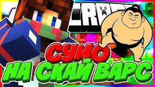 СУМО в Майнкрафте [Hypixel Sky Wars Mini-Game Minecraft]
