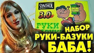 НАБОР Руки Базуки ЖЕНЩИНА от Кирилл Терешин против