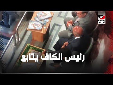 وزير الشباب والرياضة وهاني أبو ريدة ورئيس الكاف يتابعون نهائي الكونفدرالية بـ«برج العرب»  - نشر قبل 11 ساعة