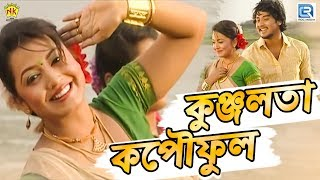 Kunjalota Kopou Phul   Shyamantika,Gunjan   Krishnomoni Chutia   Assamese Bihu Song   N.K.Production