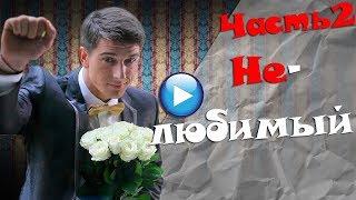 🔴МЕЛОДРАМА СУПЕР!!НЕЛЮБИМЫЙ-Русские мелодрамы про любовьЧасть2