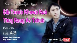 Dab Neeg Hmoob 043/ Sib Txeeb Khawb Kub Thiaj Raug Av Txhub