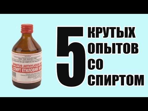 Чем отличается метиловый спирт от этилового - YouTube