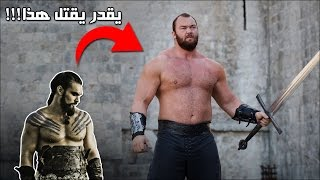 جيم اوف ثرونس - 5 شخصيات تقدر تهزم ذا ماونتن | Game of Thrones top 5 Warriors
