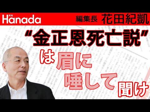 「金正恩死亡説」ってホントなの??? 花田紀凱[月刊Hanada]編集長の『週刊誌欠席裁判』
