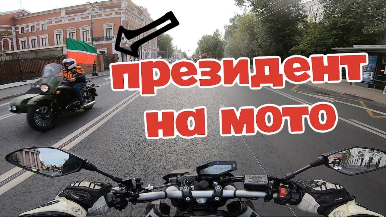 Минниханов на мотоцикле |  Президент в ШОКЕ!