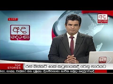 Ada Derana Late Night News Bulletin 10.00 pm - 2018.05.19