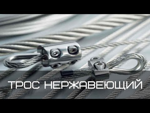 Трос нержавеющий 6 мм A4 7х7 (средней жесткости) DIN 3060-72 (ГОСТ 3067-88)