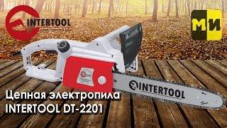 Цепная электропила  INTERTOOL DT-2201. Презентация работы.(Цепная электропила INTERTOOL DT-2201 http://mirinstrumenta.ua/product/pila-tsepnaya-intertool-dt-2201.html является инструментом бытового класса...., 2014-10-17T06:55:54.000Z)