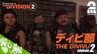 #1【TPS】おついち,ディビ部の「ディビジョン2」【Live】