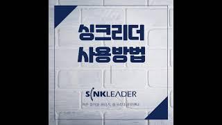 이승기 음식물처리기 싱크리더 사용방법(by.광양센터)