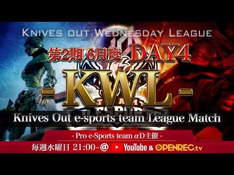【荒野行動】6月度KWL本戦 DAY4 最終戦開幕