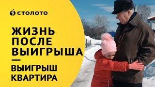Столото представляет | Победитель Жилищной лотереи - Сергей Соколов