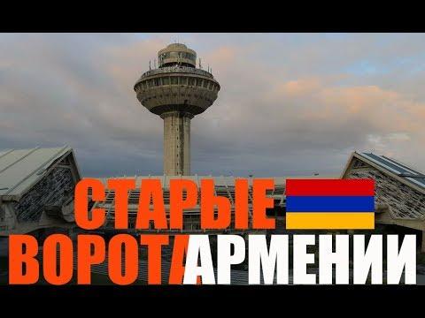 Аэропорт Еревана Звартноц - сталк по старому терминалу/ ինչ է Երեւանի օդանավակայանի ներսում