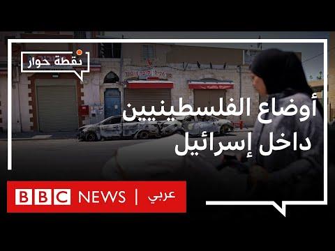 كيف يعيش العرب داخل إسرائيل في ظل التصعيد في غزة والقدس؟ | نقطة حوار  - نشر قبل 37 دقيقة