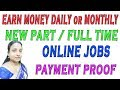 EARN MONEY DAILY OR MONTHLY NEW PART / FULL TIME ONLINE JOBS PAYMENT PROOF IN TAMIL