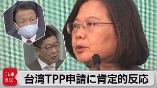 台湾がTPP加盟申請で閣僚から歓迎の発言相次ぐ(2021年9月24日)