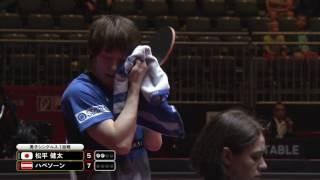 男子シングルス1回戦 松平 健太 vs ハベソーン(オーストリア) 第3ゲーム
