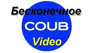 Создаем Бесконечное Видео - сервис COUB