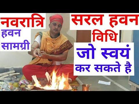 Easy Havan vidhi | Havan Kaise Kare | How to do Navratri Havan in easy way