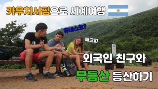 (카우치서핑) 외국인 친구와 무등산 등산하기 - 광주여…