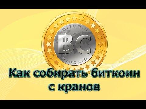 Как собирать биткоин с кранов ( Bitcoin Faucet List )
